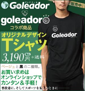 GoleadorとGoleadorが手を組んだ!第1弾はオリジナルデザインTシャツ 好評発売中!