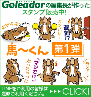 Goleador の編集長が作ったLINEスタンプ「馬〜くん」販売中! LINEをご利用の皆様は是非ご購入ください。