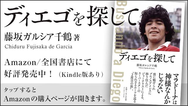 藤坂ガルシア千鶴著 ディエゴを探して Amazon/全国書店にて好評発売中!(Kindle版あり)