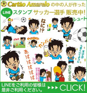 Cartao Amarelo の管理人が作ったLINEスタンプ「サッカー選手」販売中! LINEをご利用の皆様は是非ご購入ください。