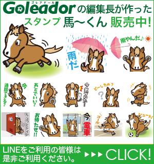 Goleador の管理人が作ったLINEスタンプ「馬〜くん」販売中! LINEをご利用の皆様は是非ご購入ください。