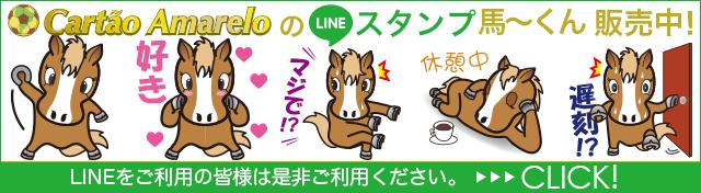 Cartao Amarelo の管理人が作ったLINEスタンプ「馬〜くん」販売中! LINEをご利用の皆様は是非ご購入ください。