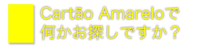 Cartão Amarelo で何かお探しですか?